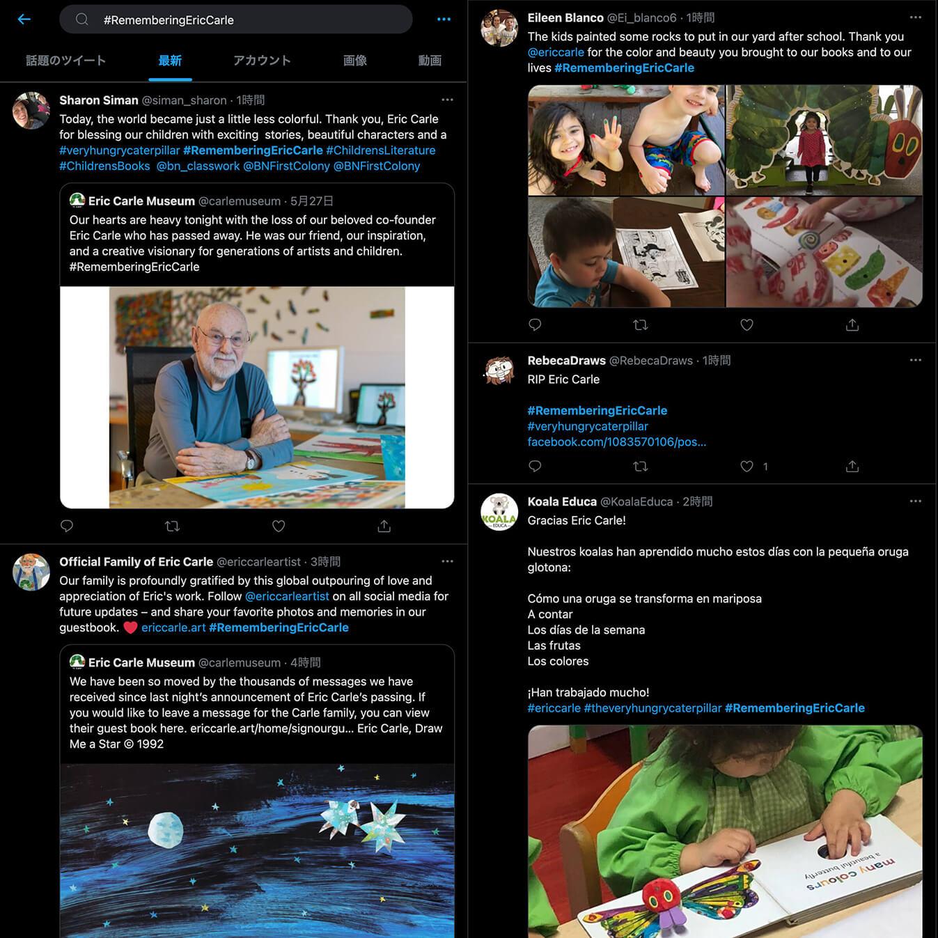 Twitter でエリック・カールさんを偲ぶ数々の追悼メッセージ